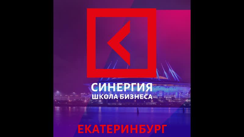 Приглашение Евгения Захарова на Synerge Digital Forum 2019