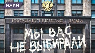 Фейковая Госдума. Поклон Путину, Терешкова-обнулятор, коррупционер Володин, пропавшая Поклонская