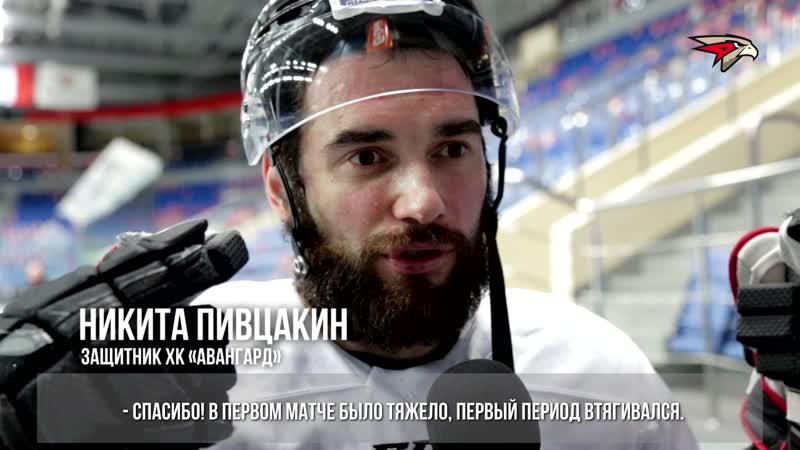 Сегодня мы должны показать свою лучшую игру Раскатка Авангарда перед матчем с московским Динамо