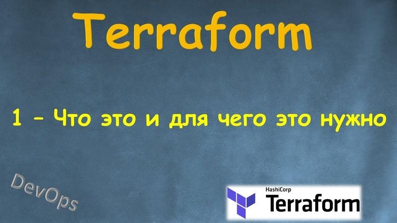 1 Terraform Что это и для чего он нужен