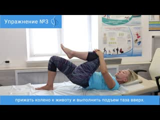 Упражнения от Лели Савосиной I Реабилитационный фитнес