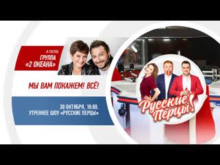 Группа «2 океана» в Утреннем шоу «Русские Перцы»