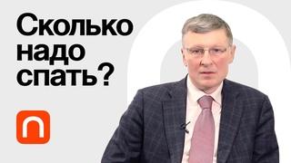 Сон и здоровье — Михаил Полуэктов / ПостНаука