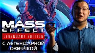 Обзор Mass Effect: Legendary Edition - ремастер одной из лучших игр в истории прибыл.