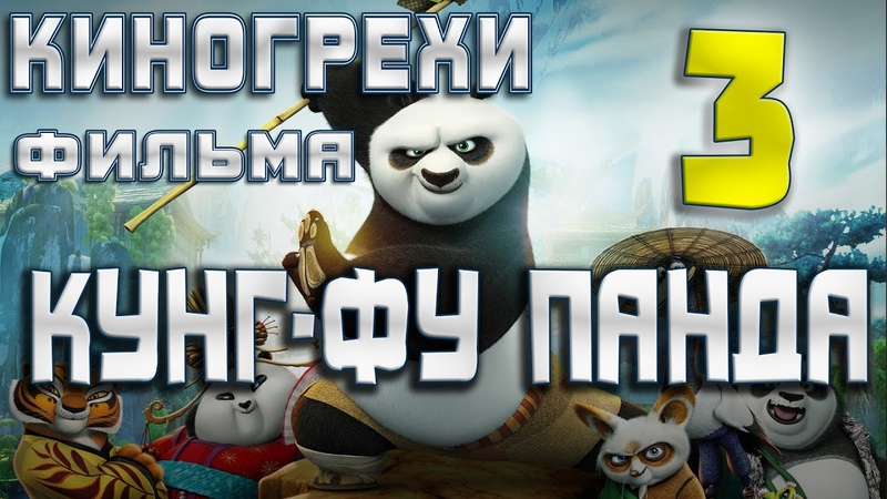 Киногрехи мультфильма Кунг фу панда 3