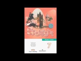 Spotlight 7, Student's book Class CDs