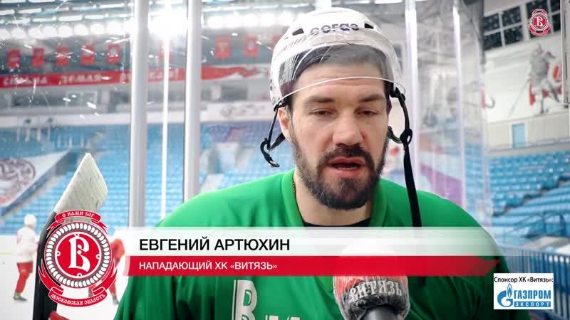 Блиц интервью Евгения Артюхина 25 10 2020