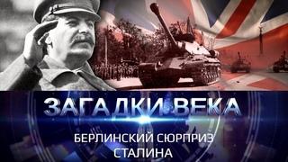 Берлинский сюрприз Сталина