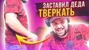 ЗАСТАВИЛ ДЕДА ТВЕРКАТЬ В STANDOFF 2!