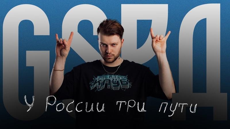 GSPD DEAD BLONDE У России три пути Lyric Video