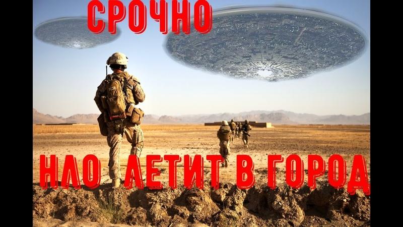 новости срочно оно летит в город для захвата земли видео новое земля космос звезды пришельцы идут