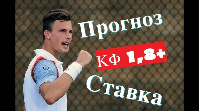 🏆 US OPEN Ставка на матч ✅ Фучович VS Тьяфу ✅ Бесплатный прогноз