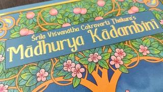 Мадхурья-кадамбини (21): Третий поток нектара (7) - часть 2