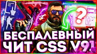 ТОПОВЫЙ ЧИТ ДЛЯ CSS V91 2021 | FLAME CHEAT