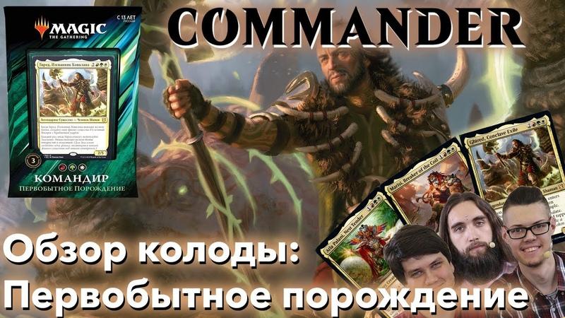 Commander 2019 обзор колоды Первобытное порождение MTG командир Гиред изгнанник конклава edh cedh