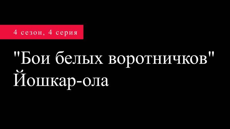 4 серия 4 сезона реалити шоу 'Бои Белых Воротничков г Йошкар Ола