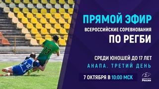Всероссийские соревнования по регби среди юношей до 17 лет - 3й день