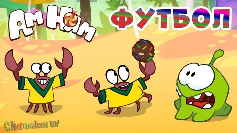 Детский уголок Kids Corner Ам Ням ФУТБОЛ мультик игра Приключения Ам Няма с крабами