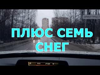 ПЛЮС СЕМЬ - Снег (KirsanovMediaPro)