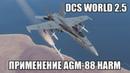 DCS World 2.5 F/A-18C Применение AGM-88 HARM