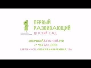 Первый развивающий детский сад в Дзержинске
