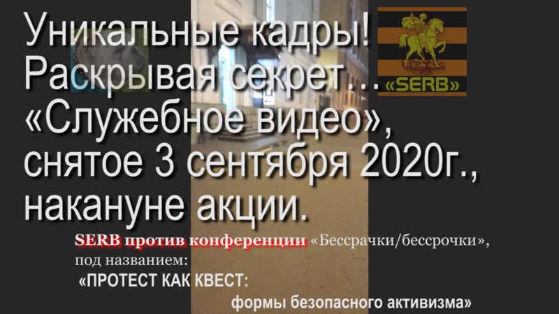 SERB против конференции Бессрачки бессрочки под названием ПРОТЕСТ КАК КВЕСТ формы безопасного активизма