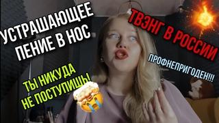 ВОКАЛЬНЫЕ МИФЫ #3: В РОССИИ НЕТ ТВЭНГА! Ужасная тенденция пения в нос, учебные заведения в России