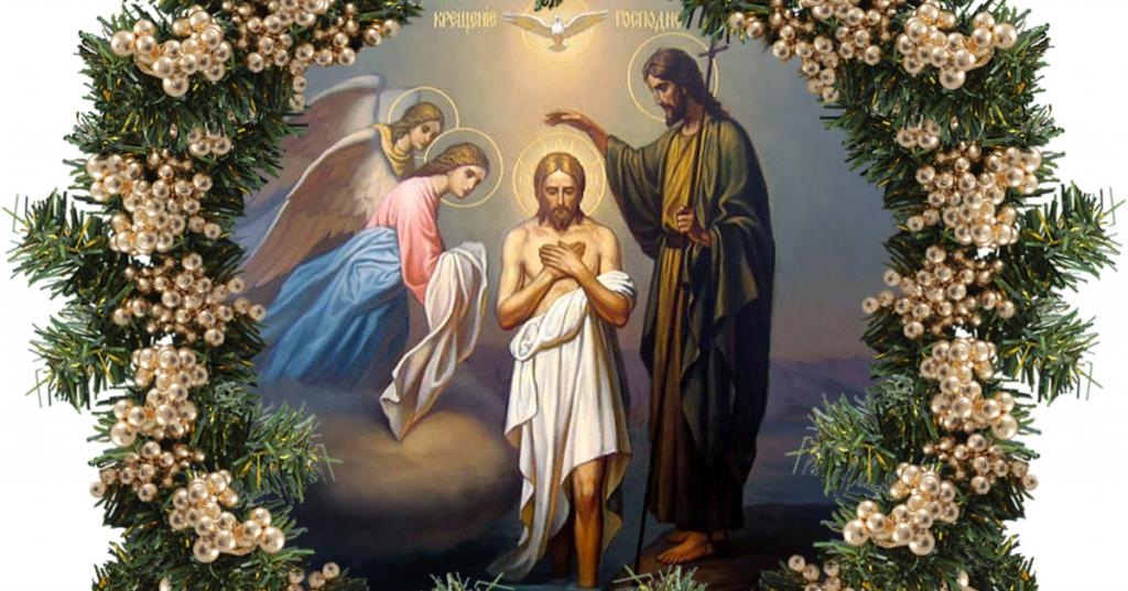 С КРЕЩЕНИЕМ ГОСПОДНЕМ, ДОРОГОЕ ВОИНСТВО ХРИСТОВО!
