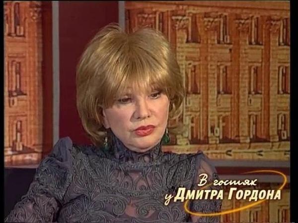 Людмила Гурченко. В гостях у Дмитрия Гордона. 2/2 (2007)