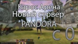 Карос: Новый сервер на Арене Pandora с 0
