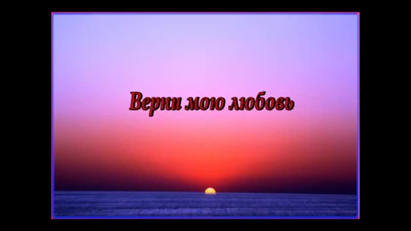 Юлия и Максим Верни мою любовь mp4