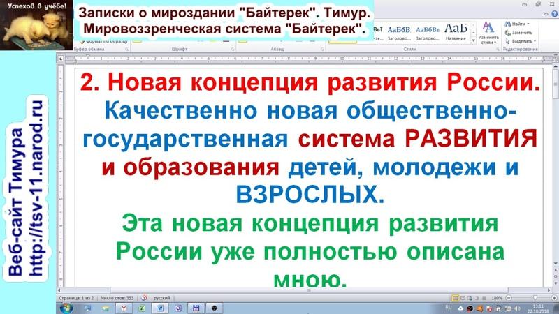 2 Новая концепция развития России. Общественно-государственная политическая система. Проект Русь.