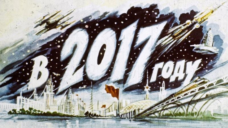 В 2017 году советский диафильм о технологиях 1960 года