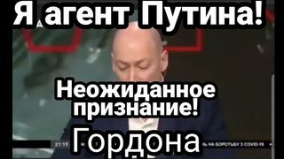 """""""Я сторонник Путина!"""" ПРИЗНАНИЕ ГОРДОНА в прямом эфире!"""