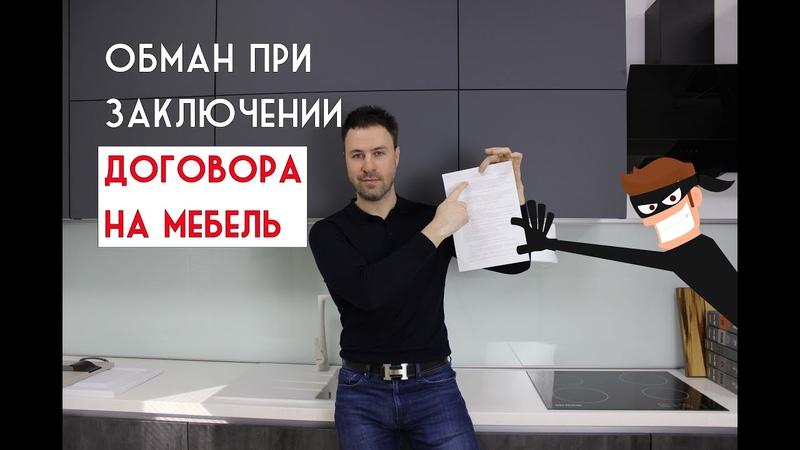 Обман при заключении договора купли продажи КУХНИ Форс мажор и самоизоляция Что делать