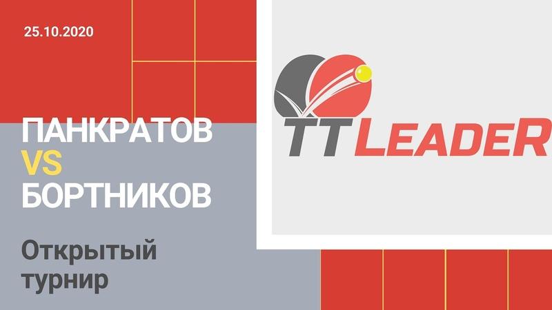 25 10 2020 Финал Открытого турнира Панкратов vs Бортников