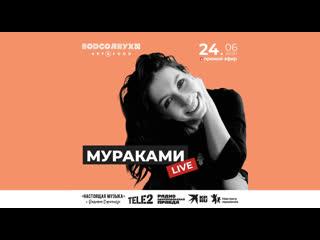 "Группа ""Мураками"" LIVE концерт в Подсолнухах"