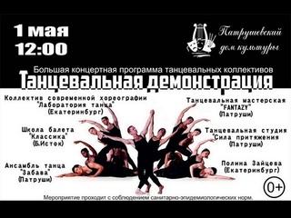 Танцевальная демонстрация