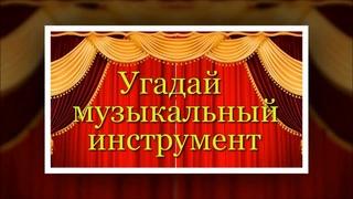 """Игра - викторина """"Угадай музыкальный инструмент"""",  1 часть"""