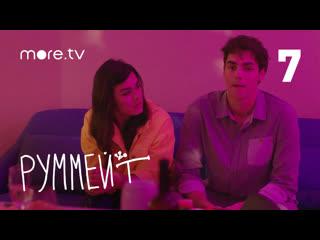 Руммейт | 7 серия | 16+