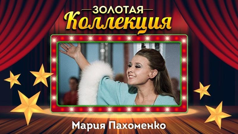 Мария Пахоменко Золотая коллекция Лучшие песни Стоят девчонки