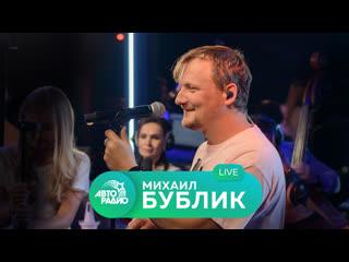 Михаил Бублик: живой концерт на высоте 330 метров (открытая концертная студия Авторадио)