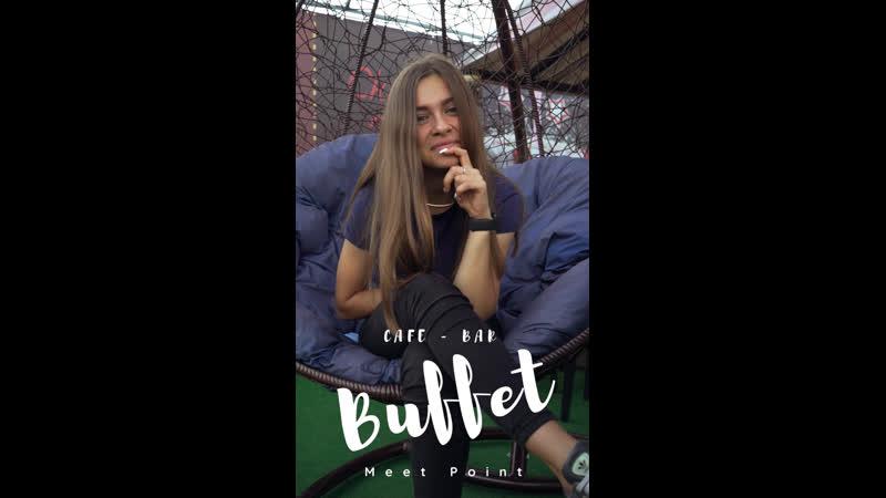Buffet Бар 12 августа