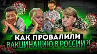 О темпах вакцинации России   Побочные эффекты   Стоимость лечения Ковид-19  