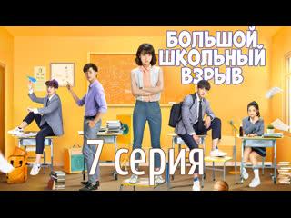 [FSG Baddest Females] High School Big Bang | Большой школьный взрыв 7 эп. (рус.саб)