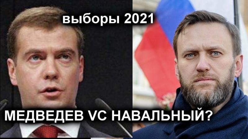 ВОЗВРАЩЕНИЕ НАВАЛЬНОГО НОБЕЛЕВСКАЯ ПРЕМИЯ МИРА НОВАЯ БОЛОТНАЯ РОССИЙСКИЙ МАЙДАН ВЫБОРЫ 2021
