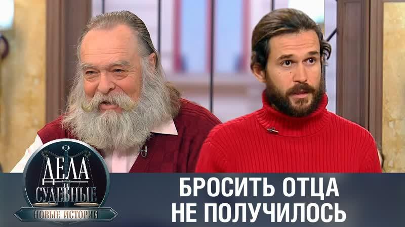 Дела судебные с Еленой Кутьиной. Новые истории. Эфир от 11.02.20