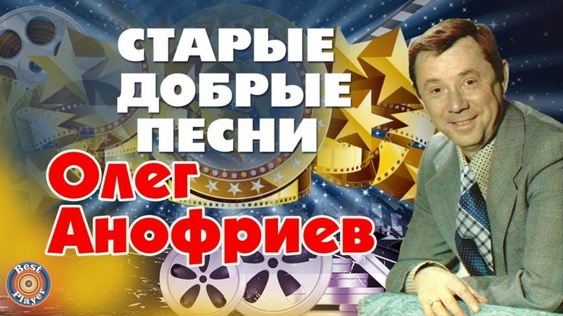 Олег Анофриев Старые добрые песни Когда хочется петь