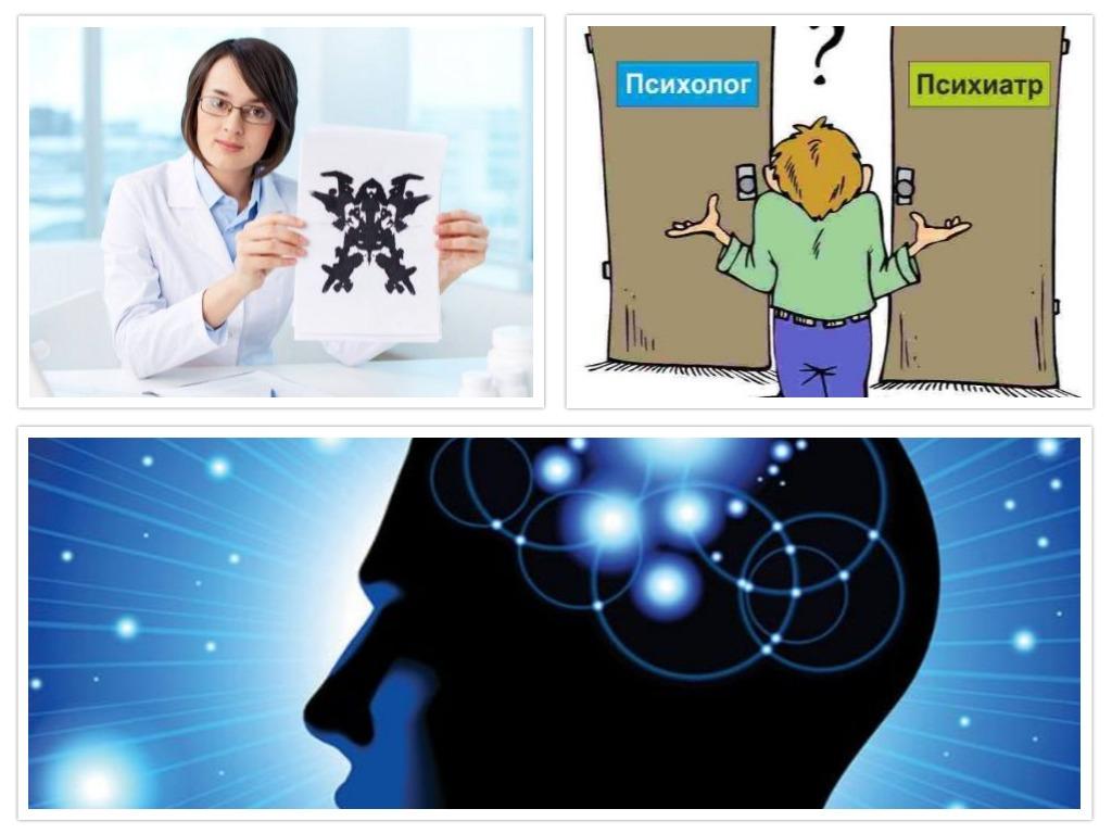 Психолог, психиатр, психотерапевт. В чем Разница?