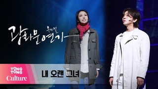 [] Kim Sunggyu - My Old Lover   Мюзикл Gwanghwamun Sonata   TongTongTV